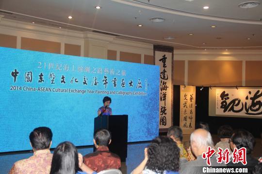 中国-东盟文化交流年书画展在印尼雅加达举行