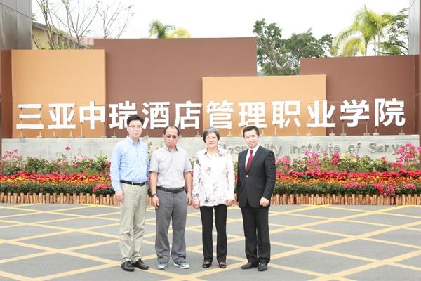 杨秀萍秘书长与三亚中瑞酒店管理职业学院负责人会面
