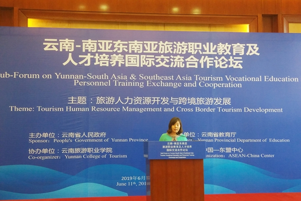 ACC Representatives Attended the Forum on Yunnan-South Asia & Southeast Asia Tourism Vocational Education and Personnel Training Exchange and Cooperation