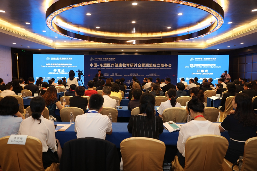 ACC Representatives Attended the China-ASEAN Medical Education Symposium & Roundtable Discussion on Establishing China-ASEAN University Consortium on Medical Education, Research and Healthcare(26 July 2019)