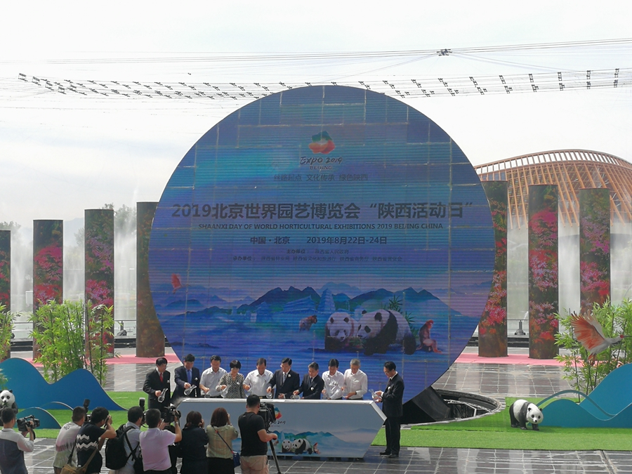 """ACC Representatives attended the Opening Ceremony of """"Shaanxi Day"""" Event at 2019 Beijing International Horticultural Exhibition"""