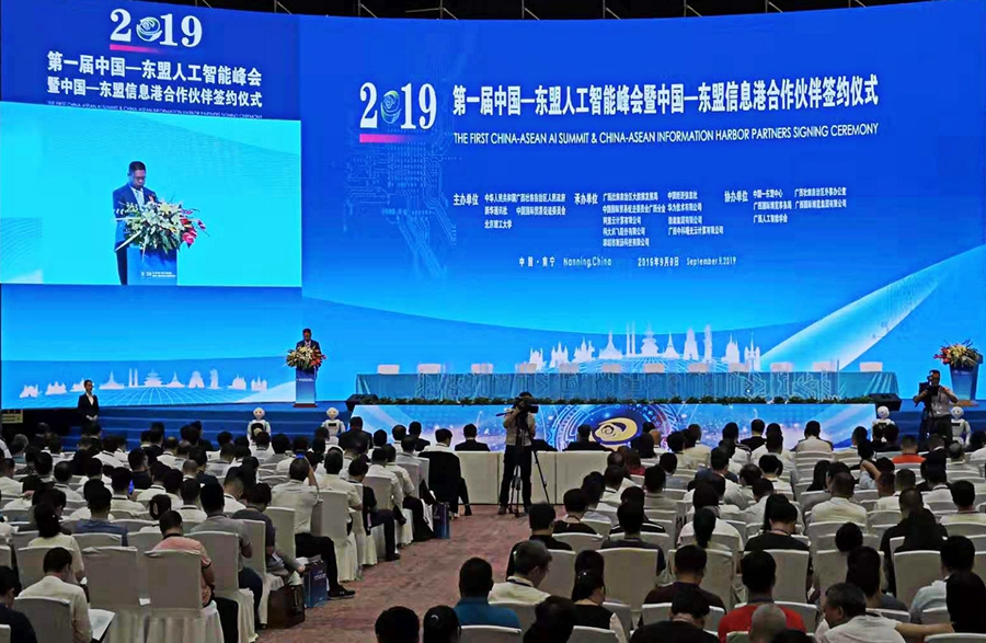 ACC Representative Attended the First China-ASEAN AI Summit and Relevant Activities
