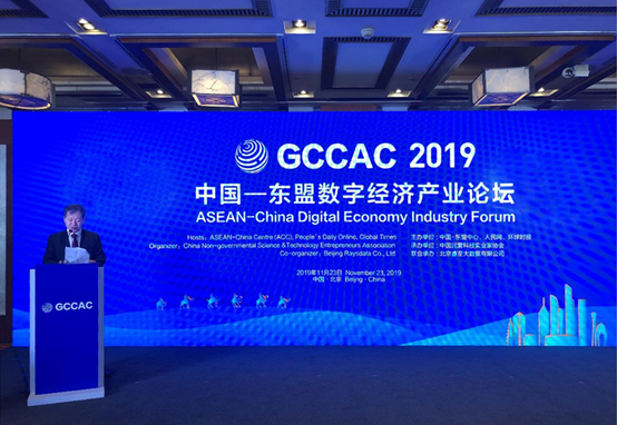 ACC Successfully Held ASEAN-China Digital Economy Industry Forum