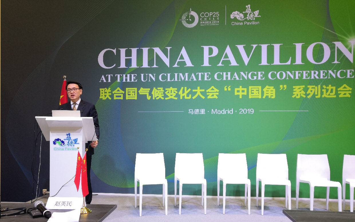 """The UNFCCC COP25 China Pavilion Side Event """"ASEAN-China Regional Cooperation on Climate Change"""" Was Held in Madrid, Spain"""