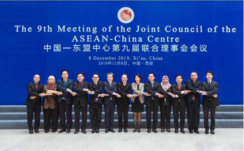 中国—东盟中心举行第九届联合理事会会议