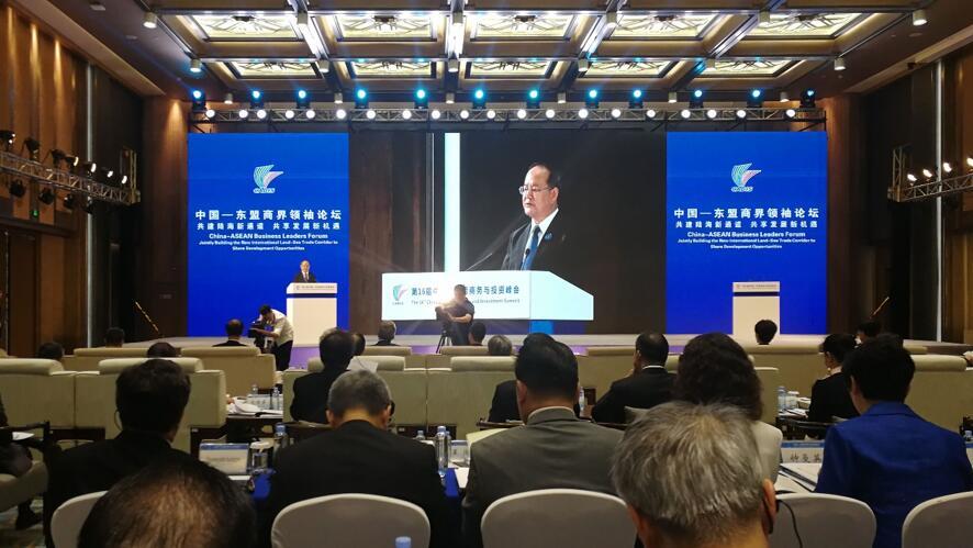 陈德海秘书长出席中国—东盟商界领袖论坛