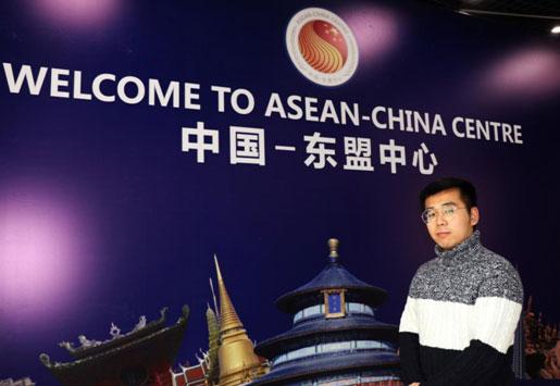 清華大學在校本科生龍新力在中國—東盟中心實習總結