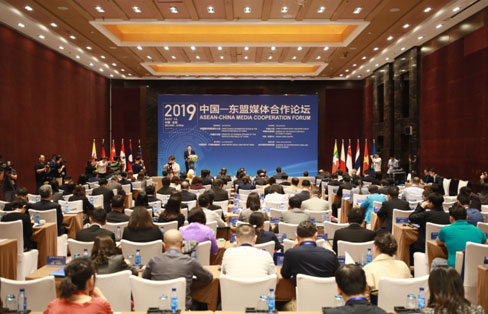 2019中國—東盟媒體合作論壇在北京成功舉辦