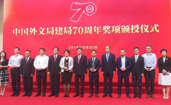 """中国—东盟中心获中国外文局""""优秀合作伙伴""""奖"""