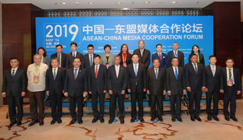 2019 ASEAN-China Media Cooperation Forum Held in Beijing