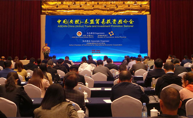 ACC Successfully Co-hosted the ASEAN-China (Anhui) Trade and Investment Promotion Seminar