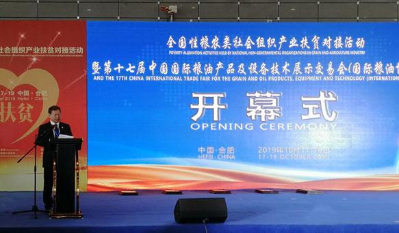 中国—东盟中心代表出席第十七届国际粮油博览会开幕式