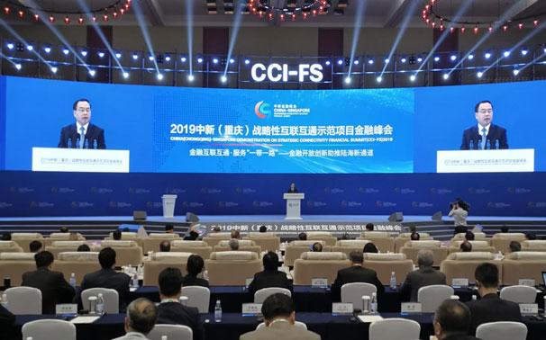 中国—东盟中心代表参加2019中新(重庆)战略性互联互通示范项目金融峰会
