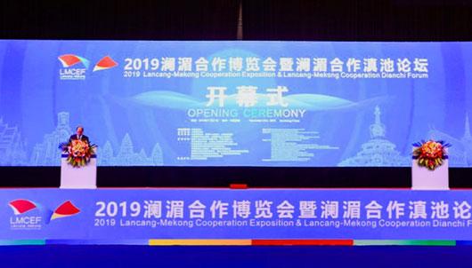 中国—东盟中心代表出席2019澜湄合作博览会 暨澜湄合作滇池论坛