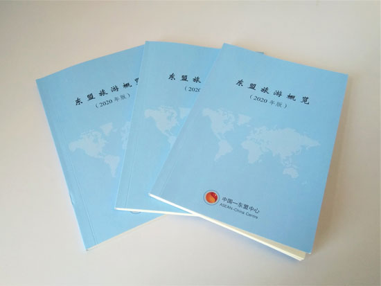 中国—东盟中心汇编完成《东盟旅游概览(2020年版)》
