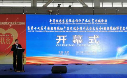 ACC Attended the Opening Ceremony of the 17th China International Trade Fair for the Grain and Oil Products, Equipment and Technology