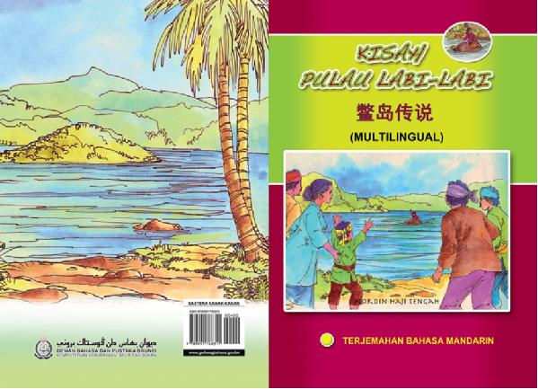 KISAH PULAU LABI-LABI(Provided by the Ministry of Culture, Youth and Sports of Brunei)