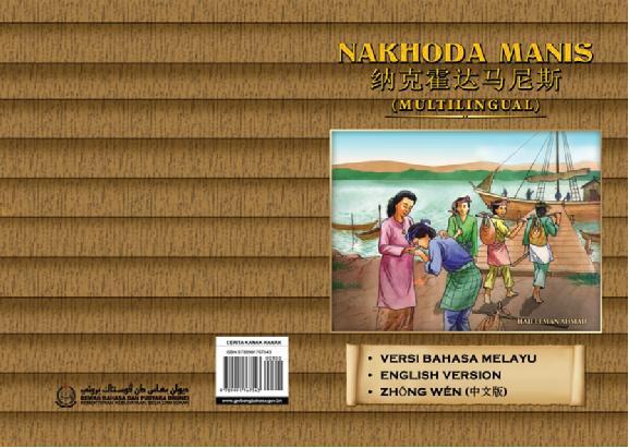 纳克霍达马尼斯(文莱文化、青年和体育部供稿)