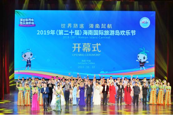 ACC Secretary-General Chen Dehai Attended the Opening Ceremony of the 2019(20th)Hainan Island Carnival