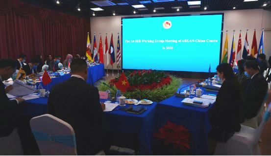 The First Session of 2020 ACC Joint Executive Board Working Group Meeting Held