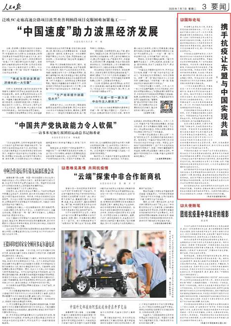 東盟副秘書長康富:攜手抗疫讓東盟與中國實現共贏