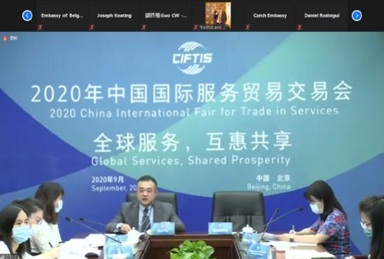 ​ACC Attended the Online Promotion Activity for the 2020 China International Fair for Trade in Services