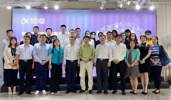 中国—东盟中心官员参访科大讯飞北京总部
