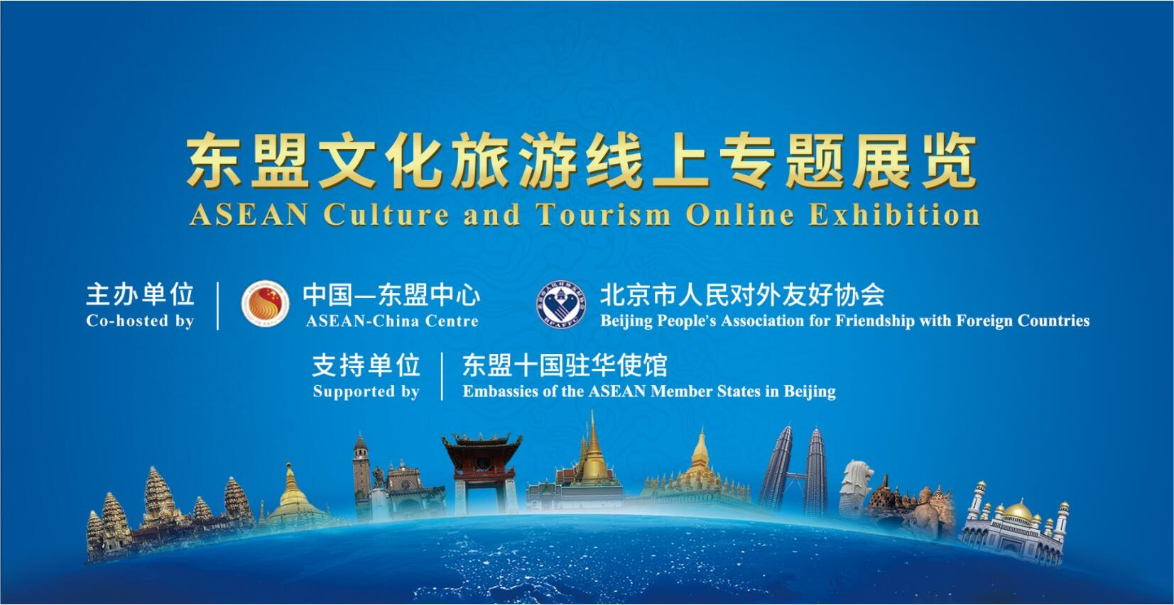 ACC Co-hosted the ASEAN Culture and Tourism Online Exhibition