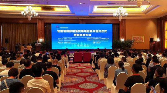 甘肃省国际服务贸易项目集中签约仪式暨新品发布会在京举行