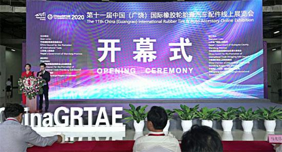 中国—东盟中心参加第十一届中国(广饶)国际橡胶轮胎暨汽车配件线上展览会开幕式