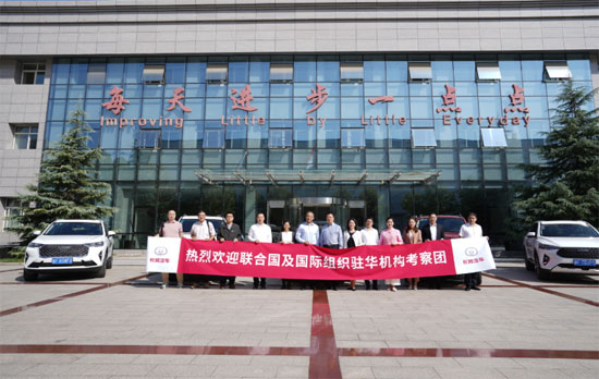 中国—东盟中心代表参访长城汽车