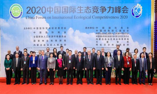 中国—东盟中心代表参加出席2020(第九届)中国国际生态竞争力峰会