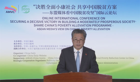 """Online International Conference on """"Securing a Decisive Victory in Building a Moderately Prosperous Society · Share China's Poverty Alleviation Program-ASEAN Media's View onChina's Poverty Alleviation"""" Held with Support of ACC"""