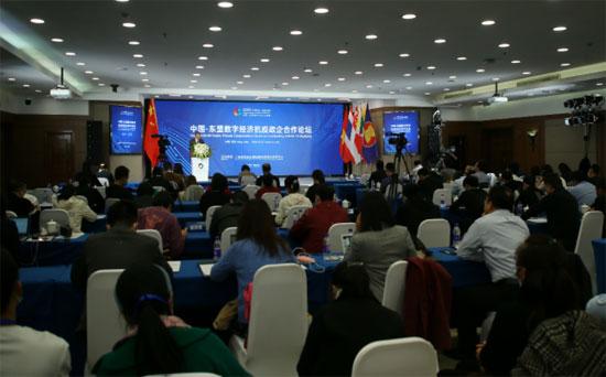 中国—东盟中心参加中国—东盟数字经济抗疫政企合作论坛