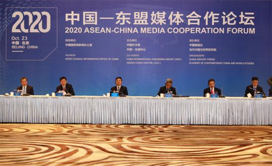 2020中国—东盟媒体合作论坛在北京成功举行