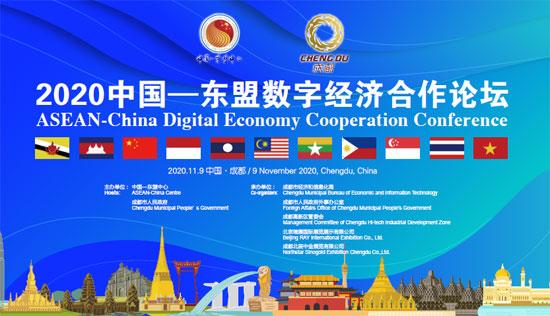 中国—东盟中心将举办2020 中国—东盟数字经济合作论坛