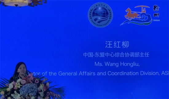 中国—东盟中心出席2020上海合作组织(北京)徐州推介会
