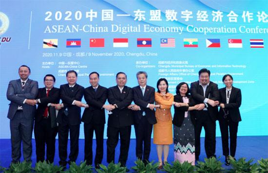 2020中国—东盟数字经济合作论坛成功举办