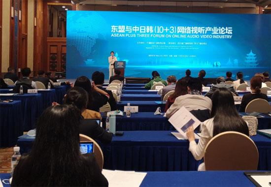 陈德海秘书长出席东盟与中日韩(10+3)网络视听产业论坛