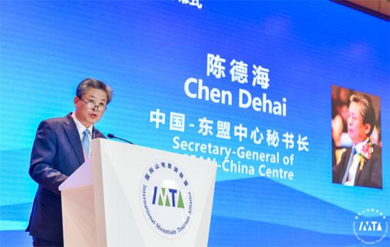 中国—东盟中心陈德海秘书长出席2020国际山地旅游联盟年会开幕式