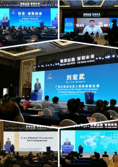 中国—东盟信息港数字丝路产业合作论坛成功举办