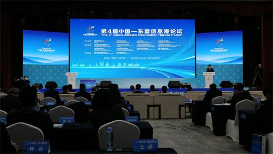中國—東盟中心代表出席第4屆中國—東盟信息港論壇