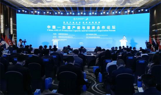 中心代表出席中国—东盟产能与投资合作论坛
