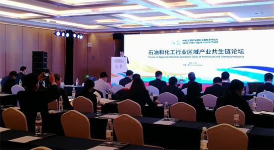 陈德海秘书长出席中国—东盟石油和化工行业区域产业共生链论坛
