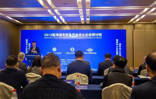 中国—东盟中心参加10+3临海城市应急产业中小企业研讨班