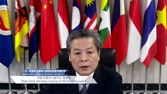 陈德海秘书长出席2020年中国—东南亚(缅甸)国际贸易数字展览会开幕式