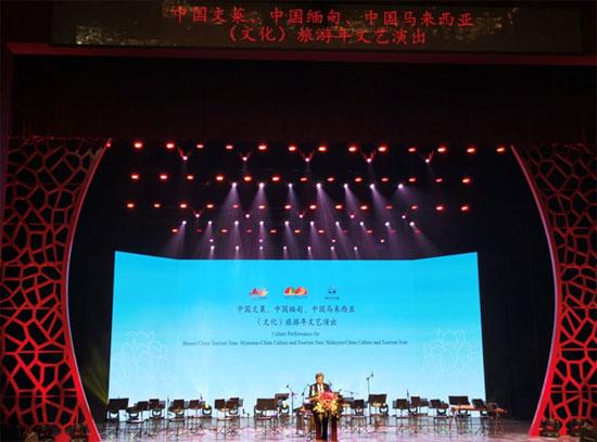 陈德海秘书长出席2020中国文莱、中国马来西亚、中国缅甸(文化)旅游年文艺演出暨中国—东盟文化旅游展