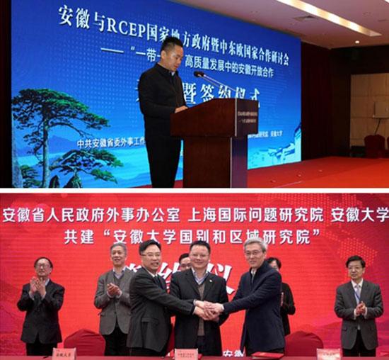 中国—东盟中心代表参加安徽与RCEP国家地方政府合作研讨会