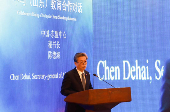 """ACC Secretary-General Chen Dehai Attended the """"Malaysia-China (Shandong) Education Cooperation Dialogue"""""""