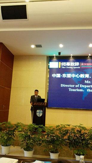 中国—东盟中心参加大学国际化发展国际论坛